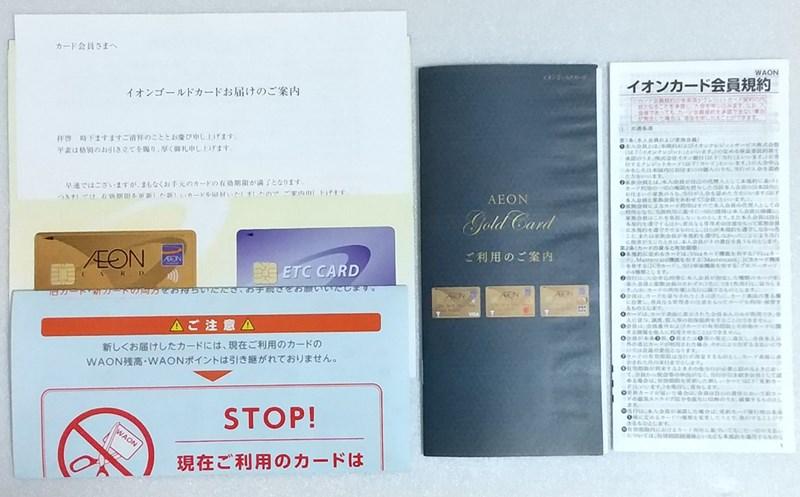 有効期限が更新されたイオンゴールドカードが届く