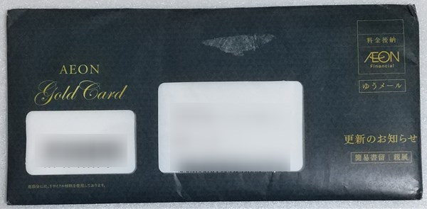 イオンゴールドカードの封筒