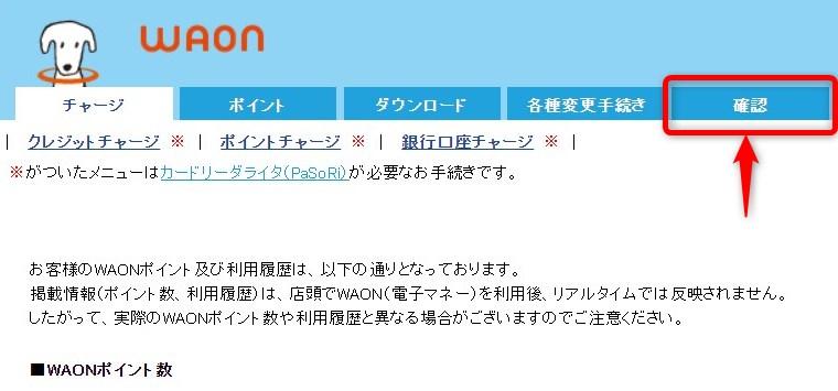 WAONネットステーション